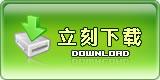立刻下载QQ2009 正式版 SP3 体验版软件 26.31MB